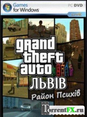 GTA Львов - Район Психов (2010) PC
