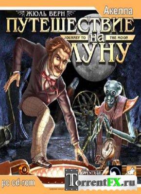 Жюль Верн: Путешествие на Луну (2005) PC