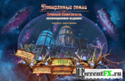 Потерянные земли. Темный Повелитель (2014) PC