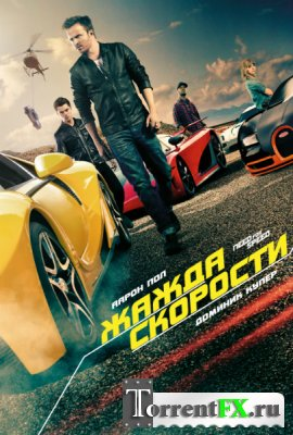 Need for Speed: Жажда скорости / Need for Speed (2014) CAMRip