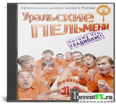 Уральские пельмени (2009-2014) SATRip, выпуски 01-54