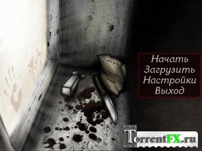 Тульпа: Игры Воображения / Tulpa: Imagination Games (2014) PC