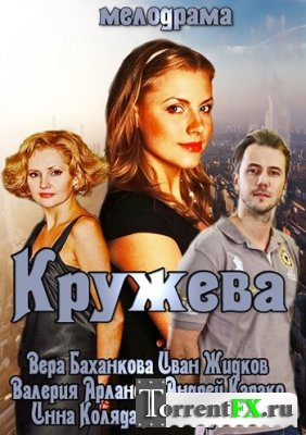 Кружева (2014) SATRip