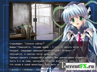 Planetarian - Маленькая мечта о звёздах (2004) PC
