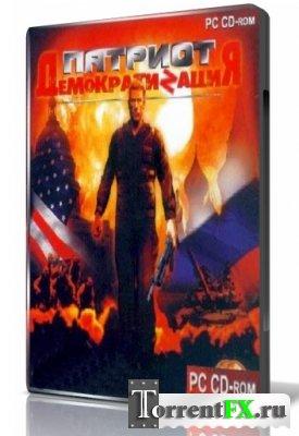 Патриот: ДемократиZация (2006) PC