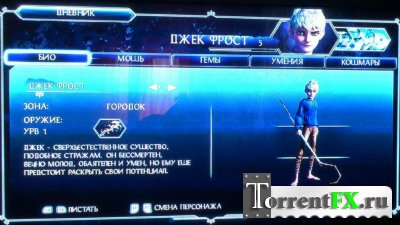 Хранители снов / Rise of the Guardians: The Video Game (2012) XBOX 360