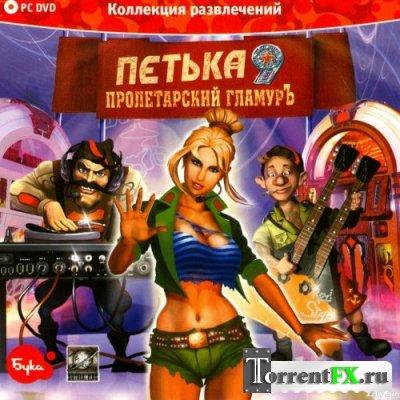 Петька 9. Пролетарский гламурЪ (2009) PС