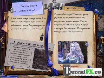 Секретные тропы: Ледяное сердце (2014) PC