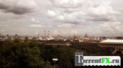 Тайный город [01-08 из 08] (2014) SATRip