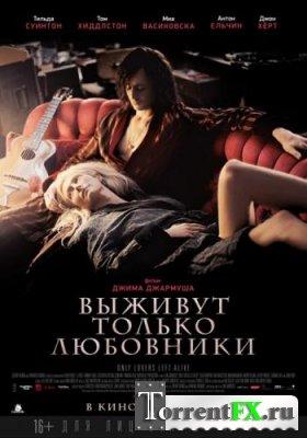 Выживут только любовники / Only Lovers Left Alive (2013) SATRip