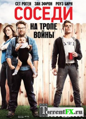 Соседи. На тропе войны / Neighbors (2014/WEBRip) | Звук с TS
