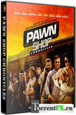 Хроники ломбарда / Pawn Shop Chronicles (2013) HDRip-AVC