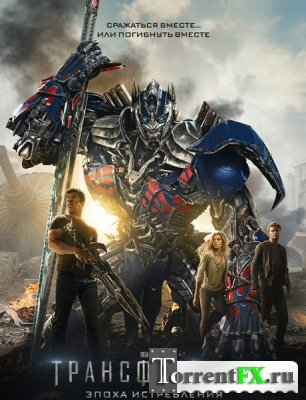 Трансформеры: Эпоха истребления / Transformers: Age of Extinction (2014) CAMRip