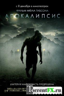 Апокалипсис / Apocalypto (2006) BDRip-AVC