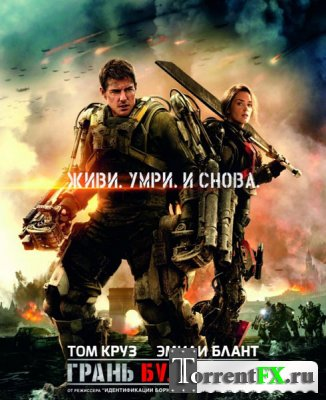 ����� �������� / Edge of Tomorrow (2014) TS