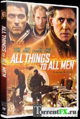 Все вещи для всех людей / Смертельная игра / All Things to All Men (2013) HDRip | L1