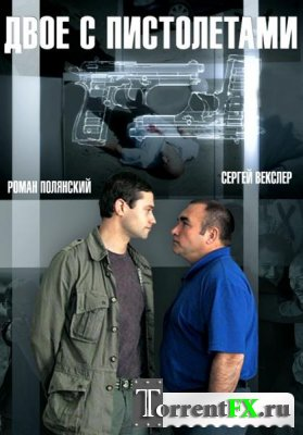 Двое с пистолетами [01-16 из 16] (2014) SATRip