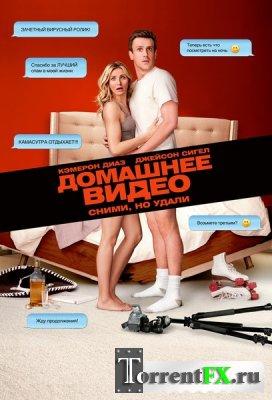 Домашнее видео / Sex Tape (2014) TS