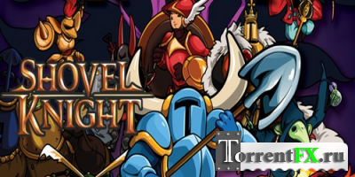 Shovel Knight [v 1.1] (2014) PC | Лицензия