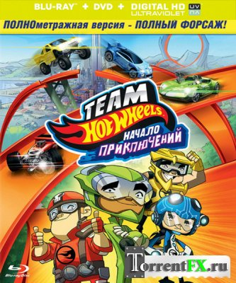 Hot Wheels: Начало приключений / Hot Wheels: The Origins of Awesome (2014) HDRip