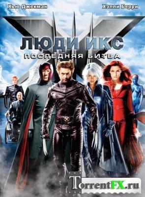 Люди Икс: Последняя битва (2006) BDRip-AVC | P
