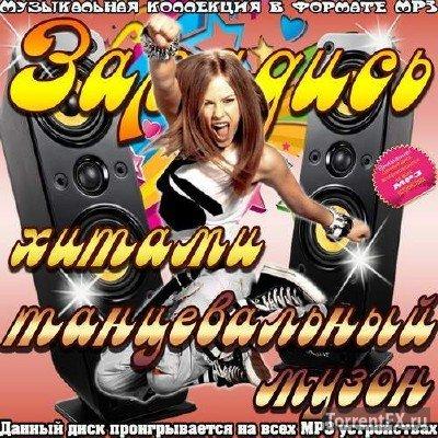 Сборник - Зарядись хитами. Танцевальный музон (2014) MP3