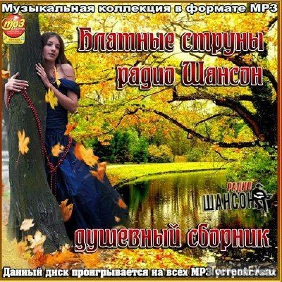 Сборник - Блатные струны радио Шансон. Душевный сборник (2014) MP3