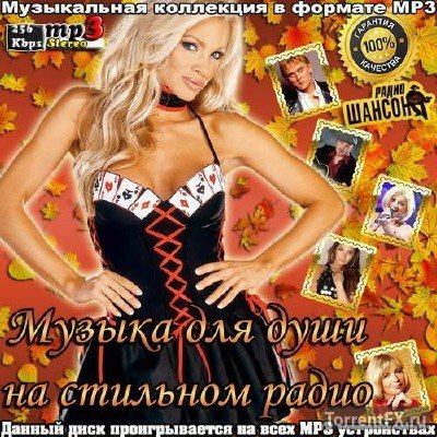 Сборник - Музыка для души на стильном радио (2014) MP3