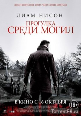 Прогулка среди могил (2014) HDRip 720p
