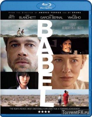 Вавилон (2006) НDRip