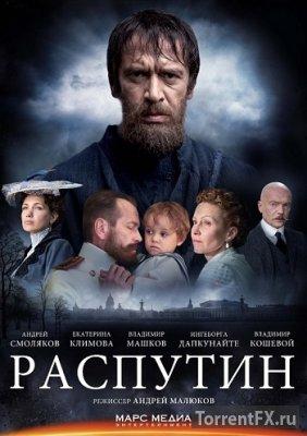 Григорий Р. (Распутин) 2014 / HDTVRip