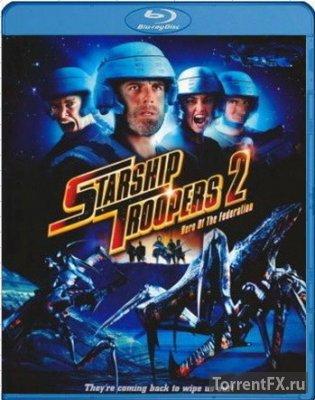 Звездный десант 2: Герой федерации (2004) BDRip