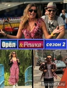 Орёл и Решка (2011) 2 сезон,  WEBRip 1080p