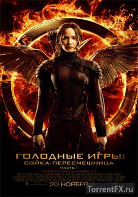 Голодные игры: Сойка-пересмешница. Часть I (2014) CAMRip