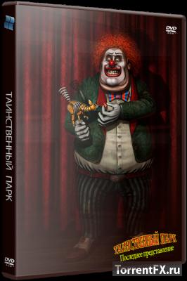 Таинственный парк: Последнее представление / Weird Park: The Final Show (2014) РС
