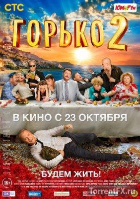 Горько! 2 (2014) HDRip