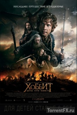 Хоббит: Битва пяти воинств (2014) CAMRip