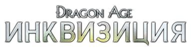 Dragon Age: Inquisition Digital Deluxe Edition (2014/RUS/v 1.0.0.3) RePack от =Чувак=