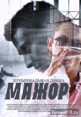 Мажор (2014) все серии (01-12 из 12) HDTVRip от MediaClub