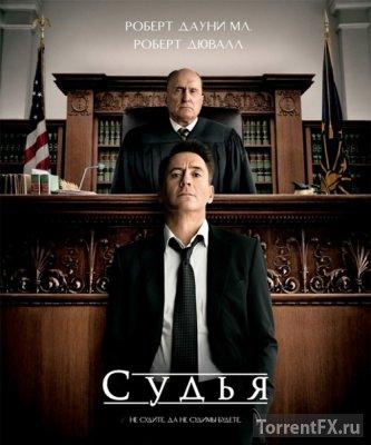 Судья (2014) WEB-DL 720p