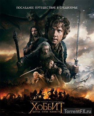 Хоббит: Битва пяти воинств (2014) DVDScr