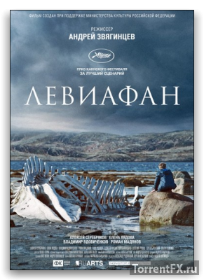 Левиафан (2014) WEBRip-AVC