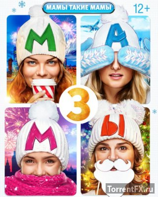 Мамы 3 (2014) WEBRip