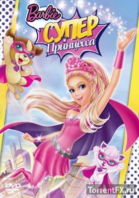 Барби: Супер Принцесса (2015) HDRip