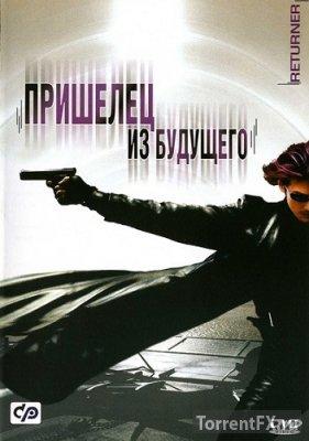 �������� �� �������� (2002) BDRip