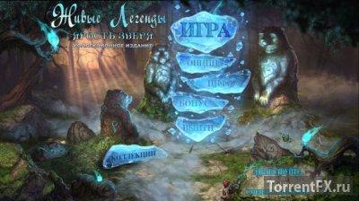 Живые легенды 3: Ярость зверя. Коллекционное издание (2015) PC
