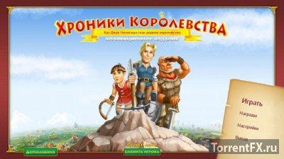 Хроники королевства. Коллекционное издание (2015) PC