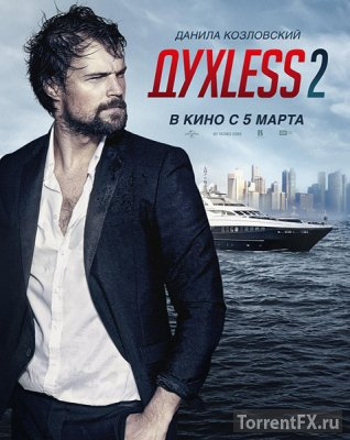Духless 2 (2015) DVDScr