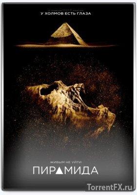 Пирамида (2014) WEB-DLRip-AVC