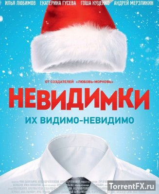 Невидимки (2013) WEB-DLRip | iTunes